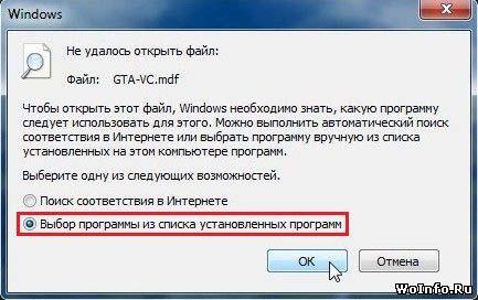 Как открыть файл mdf через WinRAR
