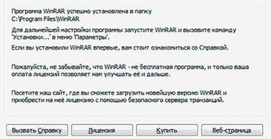Как обновить WinRAR